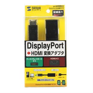 DisplayPort(ディスプレイポート)-HDMI変換アダプタ