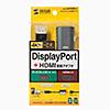 変換アダプタ(DisplayPort-HDMI・HDR対応・4K60Hz)