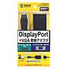 DisplayPort-VGA変換アダプタ