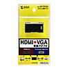 HDMI-VGA変換アダプタ(HDMI Aメス-VGAメス・ブラック)