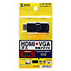 HDMI-VGA変換アダプタ(HDMI Aオス-VGAメス・ブラック)
