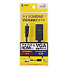 マイクロHDMI-VGA変換アダプタ(HDMI Dオス-VGAメス・ブラック)
