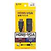 HDMI-VGA変換アダプタ (ショートケーブル)