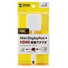 Mini DisplayPort-HDMI変換アダプタ(4K対応)