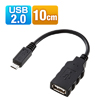 USBホストケーブル(microBオス-Aメス)