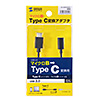 USB2.0変換ケーブル(type C オス - micro B メス・10cm)
