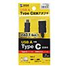 Type-C USB A変換アダプタケーブル(ブラック・10cm)