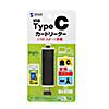 Type-Cカードリーダー(USB Aポート付き・コンパクト・ブラック・PS5対応)