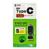 Type-C microSDカードリーダー PS5対応