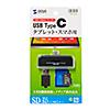Android対応 USB Type-Cカードリーダー(USB3.0ポート・microSDXC/SDXC対応・ブラック)