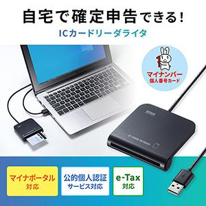 接触型ICカードリーダライタ(確定申告・e-TAX・マイナポータル)