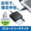 ICカードリーダー(接触型・マイナンバー対応)