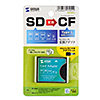 SDXCアダプタ(CF変換・コンパクトフラッシュUDMAモード対応)
