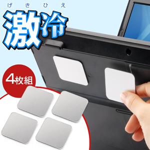ノートパソコン冷却パッド 激冷(43mm・角型・4枚入り・iPad・タブレットPC対応・シルバー)