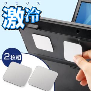 ノートパソコン冷却パッド 激冷 (43mm・角型・2枚入り・iPad&タブレットPC対応・シルバー)