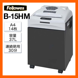 B15HM フェローズ電動シュレッダー(業務用・マイクロカット・15枚細断・連続30分使用)