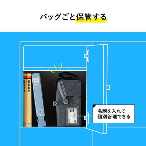 テレワークモバイルバッグ