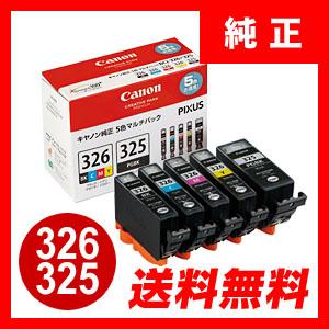 BCI-326+325/5MP キヤノン 5色マルチパック