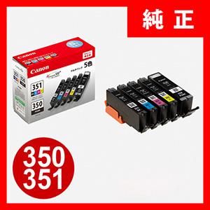 BCI-351+350/5MP キャノン 5色マルチパック