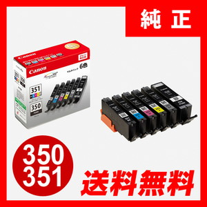 BCI-351+350/6MP キャノン6色マルチパック