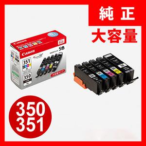 BCI-351XL+350XL/5MP キャノン 5色マルチパック(大容量)
