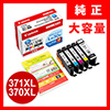 BCI-371XL+370XL/5MPV キヤノン インクタンク 5色マルチパック(大容量)