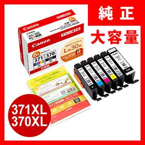 BCI-371XL+370XL/6MPV キヤノン インクタンク 6色マルチパック(大容量)