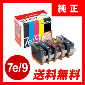 BCI-7E+9/5MP キヤノン 5色マルチパック
