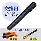 ボンディック 液体プラスチック接着剤 交換用リフィルカートリッジ BONDIC専用 BD-CRJ
