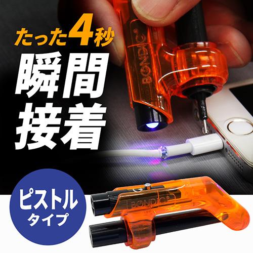 BONDIC EVO BD-SKEJ ボンディック エヴォ 液体プラスチック接着剤 スターターキット