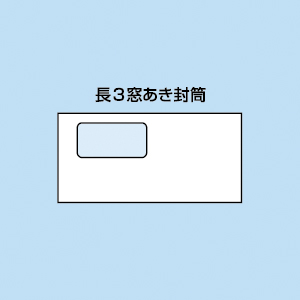 長3窓あき封筒(200セット)