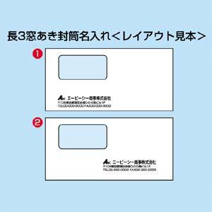 長3窓あき封筒(1000セット)