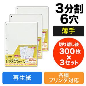 マルチタイプビジネスフォーム(3分割・6穴×3セット)