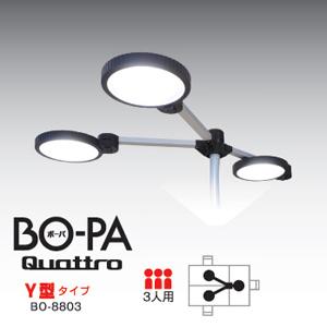 LEDデスクスタンド(オフィス・工場向け・3人用・BO-PA-Quattro-)