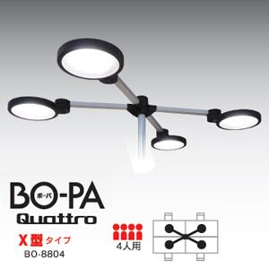 タスク&アンビエント照明(LED・オフィス・工場向け・4人用・BO-PA-Quattro-)