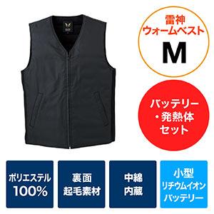 雷神ウォームベスト(Mサイズ・小型バッテリーセット・防寒対策・発熱体付属)