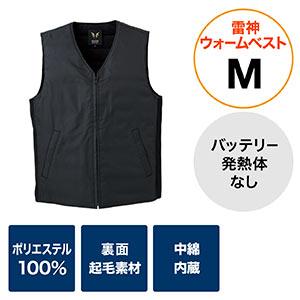 雷神ウォームベスト(Mサイズ・防寒対策)