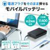 モバイルバッテリー(AC・USB出力対応)