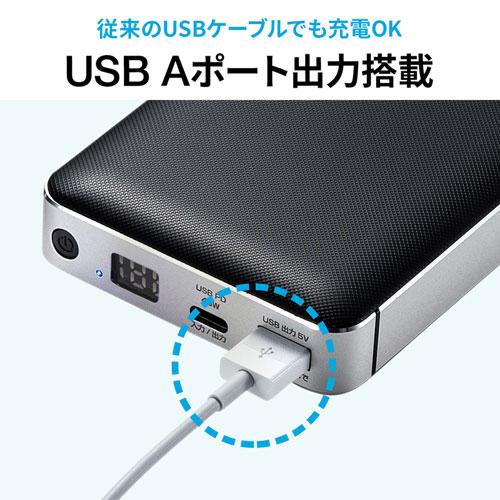 モバイルバッテリー(19200mAh・Type-Cポート・PD対応・45W)