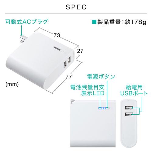 モバイルバッテリー(AC充電器・一体型・USB2ポート・5200mAh・最大2.4A)