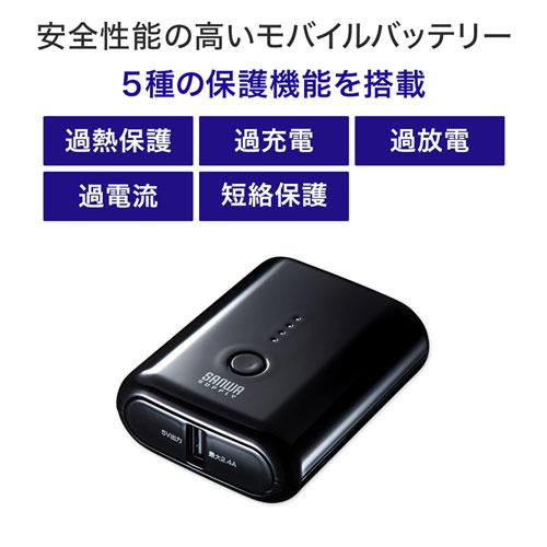 モバイルバッテリー(USB Type-C対応・10000mAh)