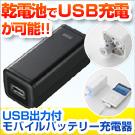 USB出力付モバイルバッテリー充電器(iPhone4S バッテリー、単三電池、充電池式・ブラック)