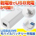 USB出力付モバイルバッテリー充電器(iPhone4S バッテリー、単三電池、充電池式・ホワイト)