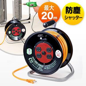 電源コードリール 屋内用(20m・シンサンデーリール・ハタヤ製)