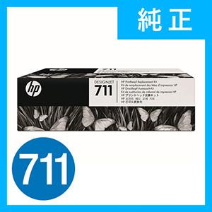 HP プリントヘッド 交換キット HP711