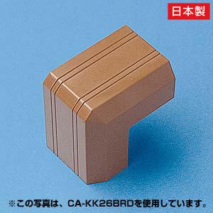 ケーブルカバー(幅17mm・出角・ブラウン)