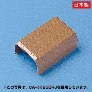 ケーブルカバー(幅17mm・直線・ブラウン)