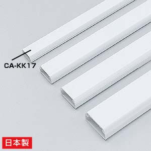 ケーブルカバー(幅17mm・1m・角型・ホワイト)