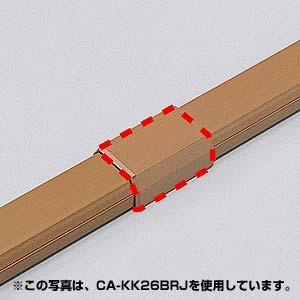 ケーブルカバー(幅22mm・直線・ブラウン)