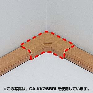 ケーブルカバー(幅22mm・L型・ブラウン)